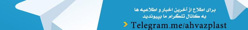 کانال تلگرام نمایندگی پلاستیک عزیزی در اهواز - پلاسکو در اهواز